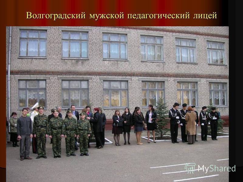 Волгоградский мужской педагогический лицей