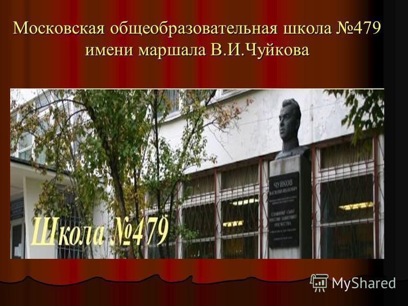 Московская общеобразовательная школа 479 имени маршала В.И.Чуйкова