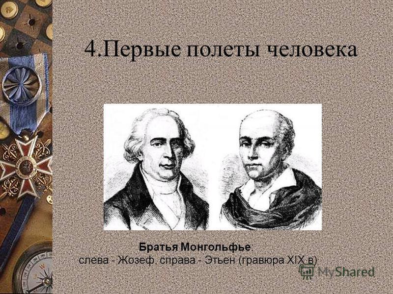 4. Первые полеты человека Братья Монгольфье: слева - Жозеф, справа - Этьен (гравюра XIX в)