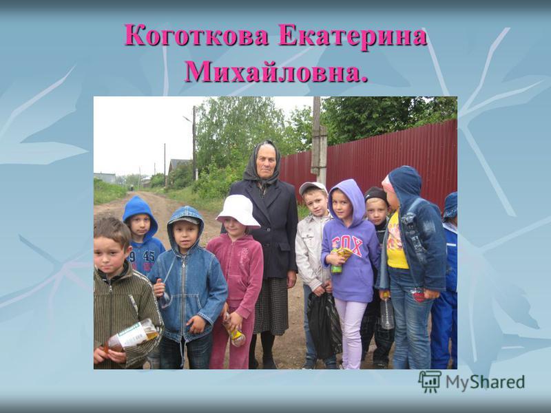 Коготкова Екатерина Михайловна.