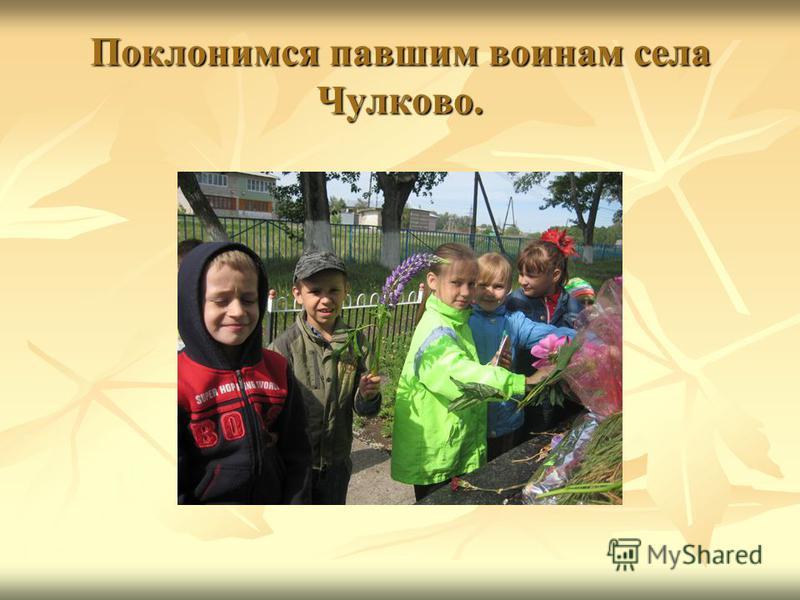 Поклонимся павшим воинам села Чулково.