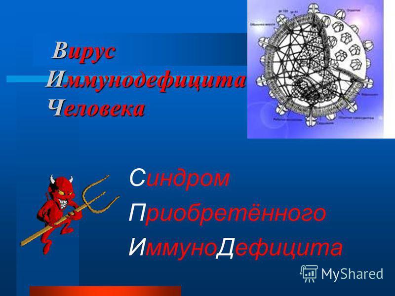 Вирус Иммунодефицита Человека Вирус Иммунодефицита Человека Синдром Приобретённого Иммуно Дефицита