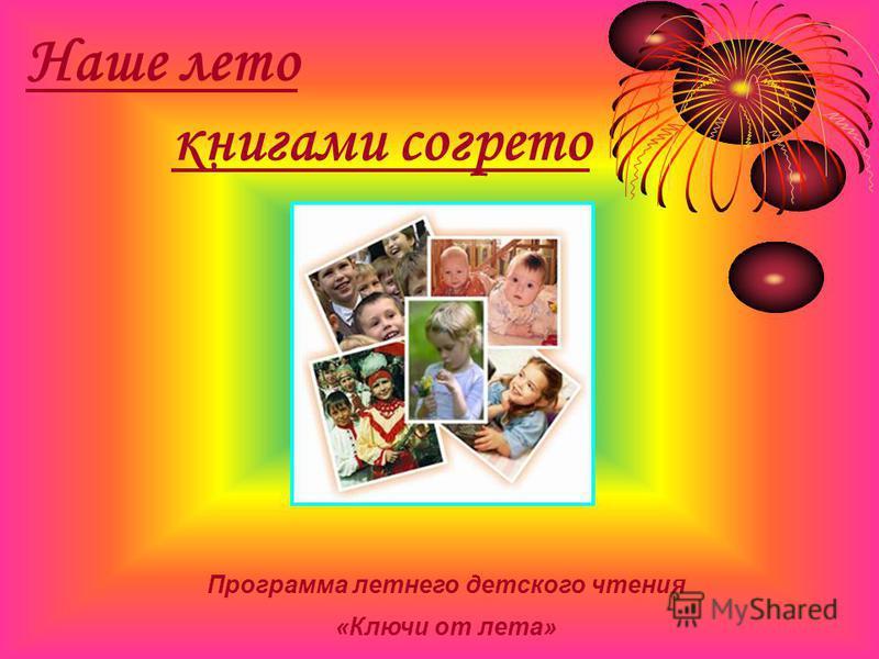 Наше лето книгами согрето Программа летнего детского чтения «Ключи от лета»
