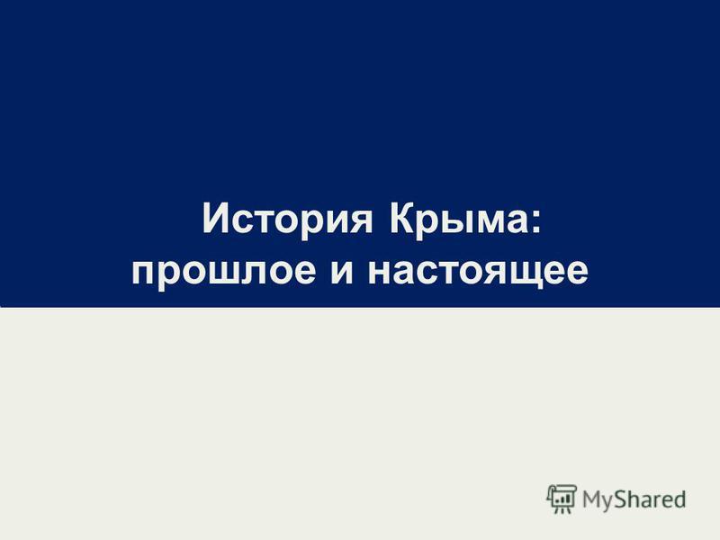 История Крыма: прошлое и настоящее