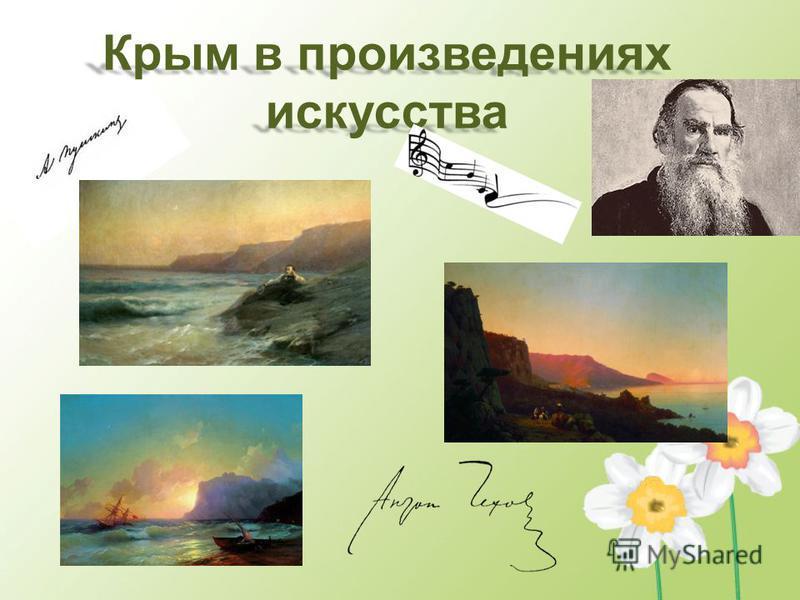 Крым в произведениях искусства