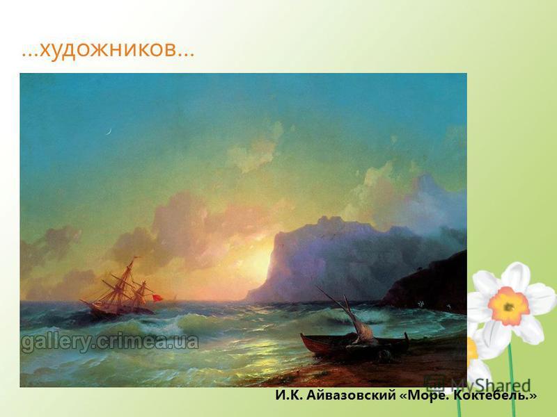 …художников… И.К. Айвазовский «Море. Коктебель.»