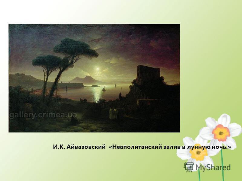 И.К. Айвазовский «Неаполитанский залив в лунную ночь.»