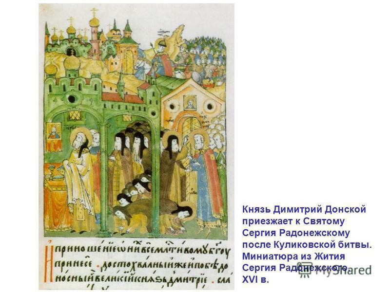Князь Димитрий Донской приезжает к Святому Сергия Радонежскому после Куликовской битвы. Миниатюра из Жития Сергия Радонежского. XVI в.