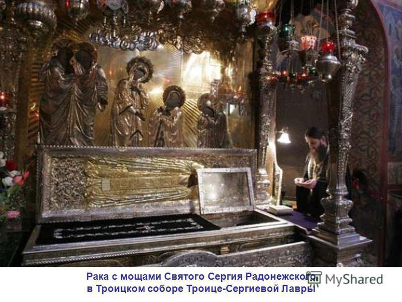 Рака с мощами Святого Сергия Радонежского в Троицком соборе Троице-Сергиевой Лавры