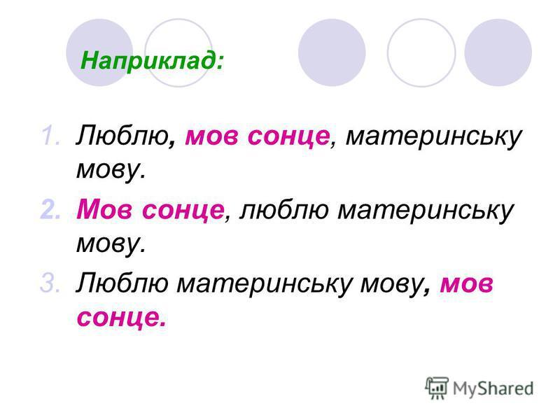 Наприклад: 1.Люблю, мов сонце, материнську мову. 2.Мов сонце, люблю материнську мову. 3.Люблю материнську мову, мов сонце.