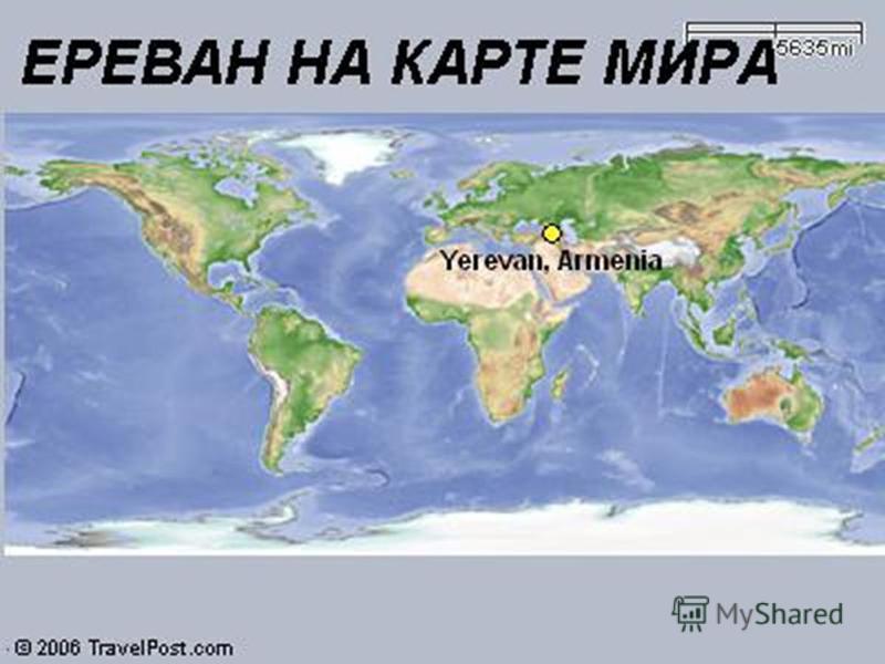 Ереван на карте мира