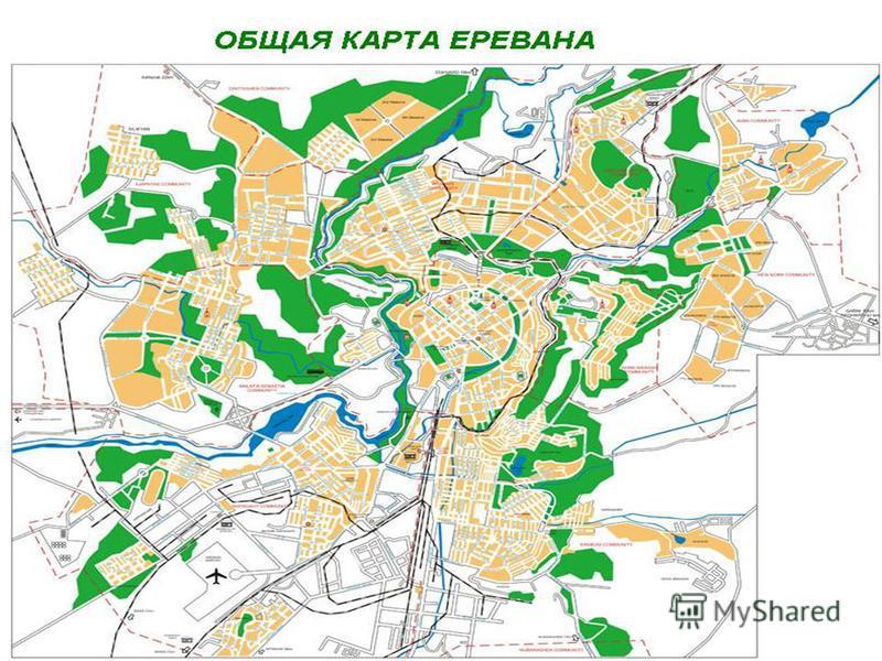 Скачать Карту Еревана На Русском Языке - фото 5