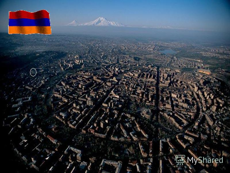 Общий вид на Ереван