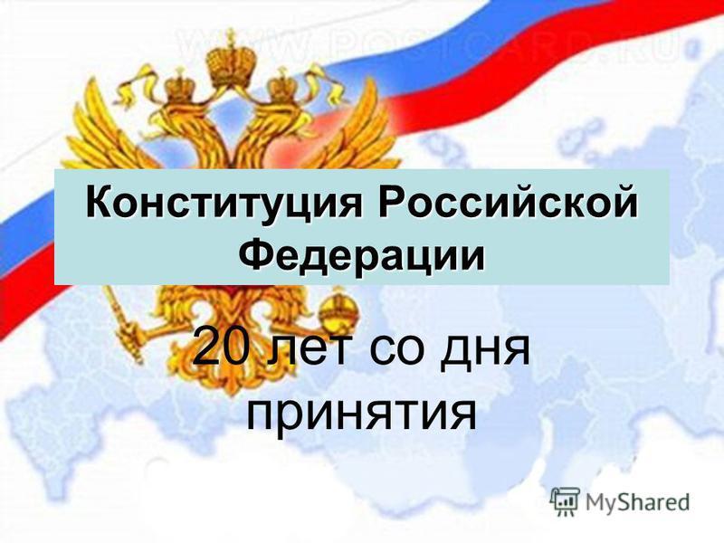 Конституция Российской Федерации 20 лет со дня принятия