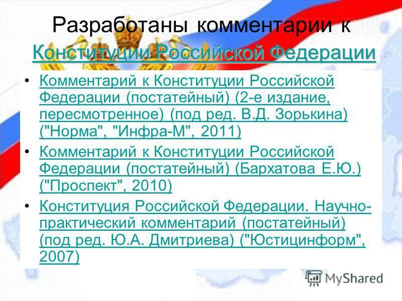 Конституции Российской Федерации Конституции Российской Федерации Разработаны комментарии к Конституции Российской Федерации Конституции Российской Федерации Комментарий к Конституции Российской Федерации (постатейный) (2-е издание, пересмотренное) (