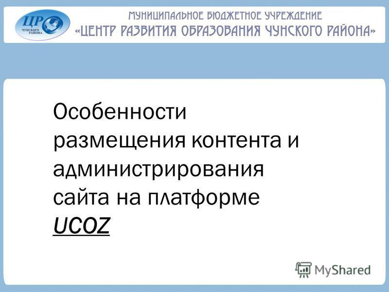 Особенности размещения контента и администрирования сайта на платформе UCOZ