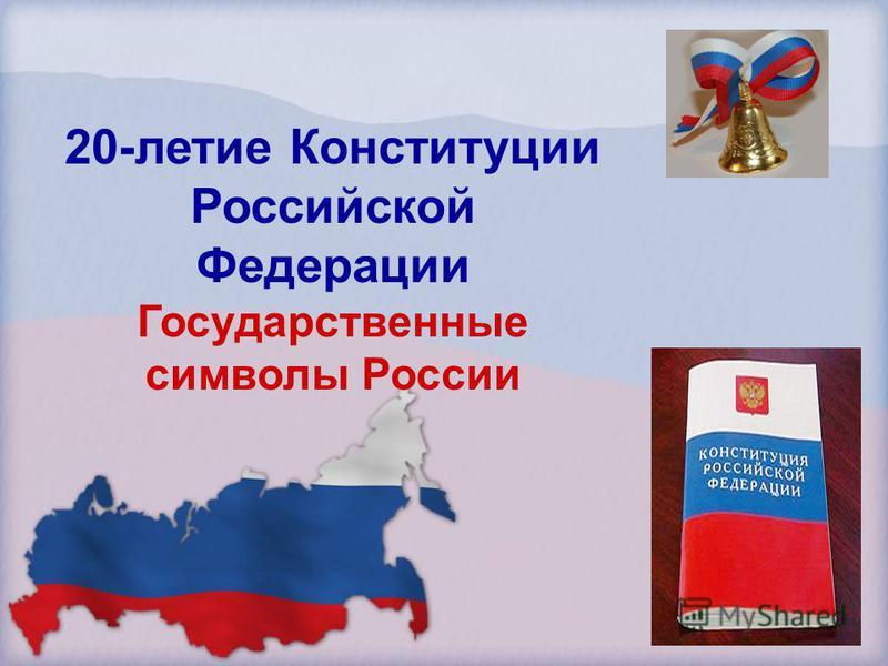 20-летие Конституции Российской Федерации Государственные символы России