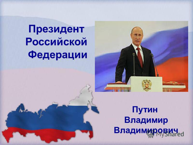 Президент Российской Федерации Федерации Путин Владимир Владимир Владимирович Владимирович