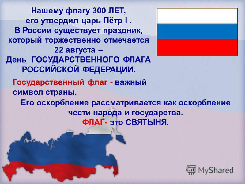 Поздравления на день флага россии 58