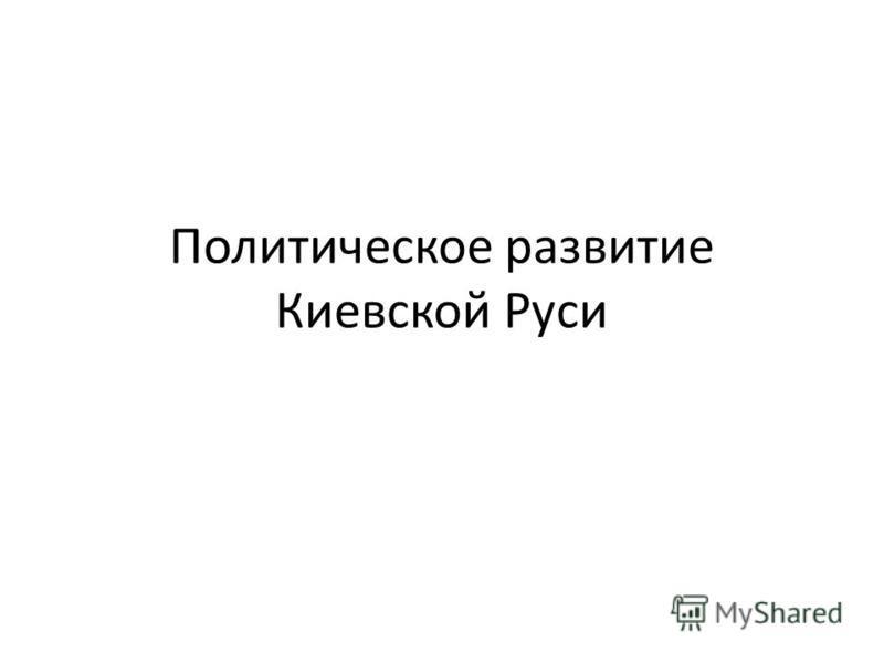 Политическое развитие Киевской Руси