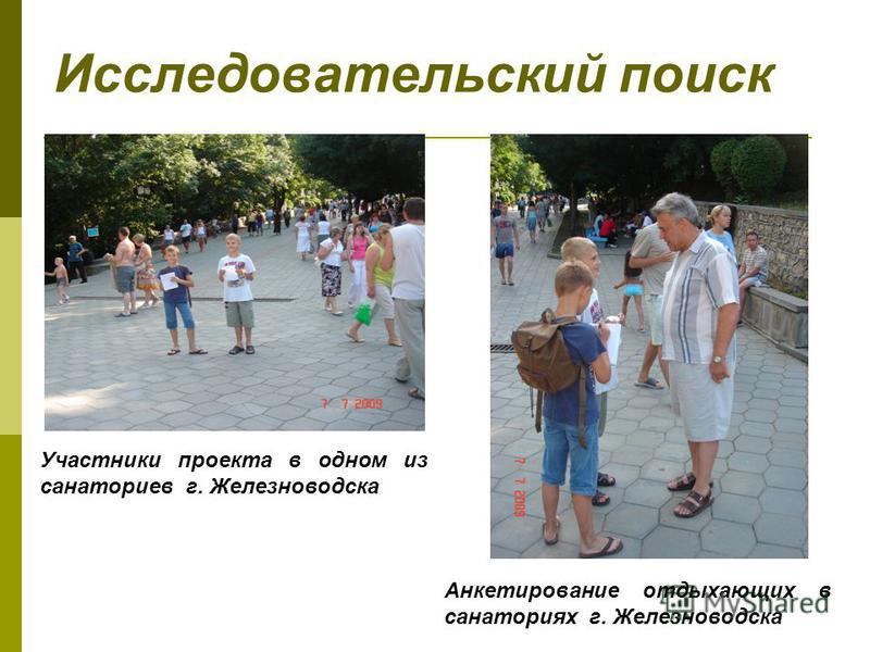 Участники проекта в одном из санаториев г. Железноводска Анкетирование отдыхающих в санаториях г. Железноводска