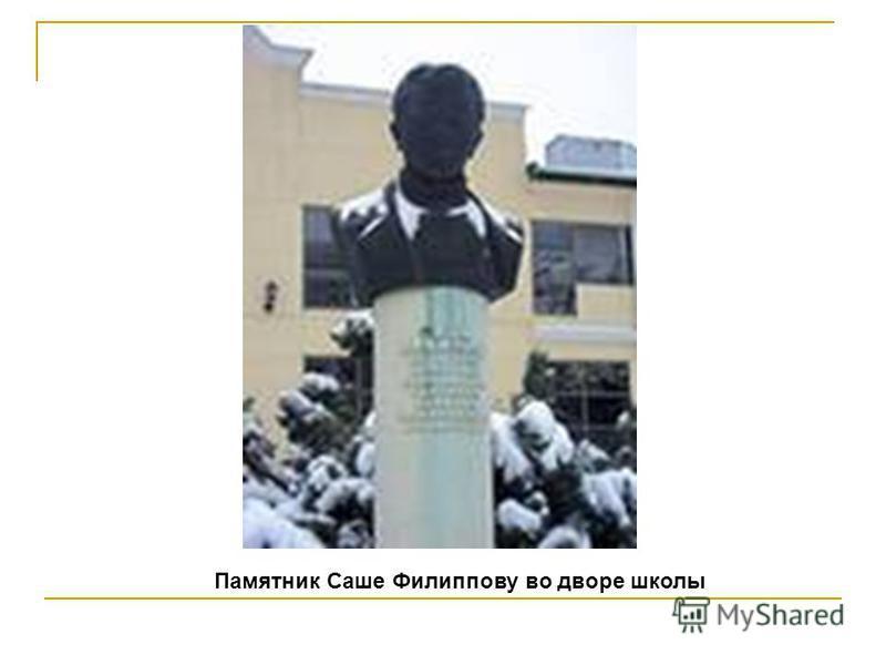 Памятник Саше Филиппову во дворе школы