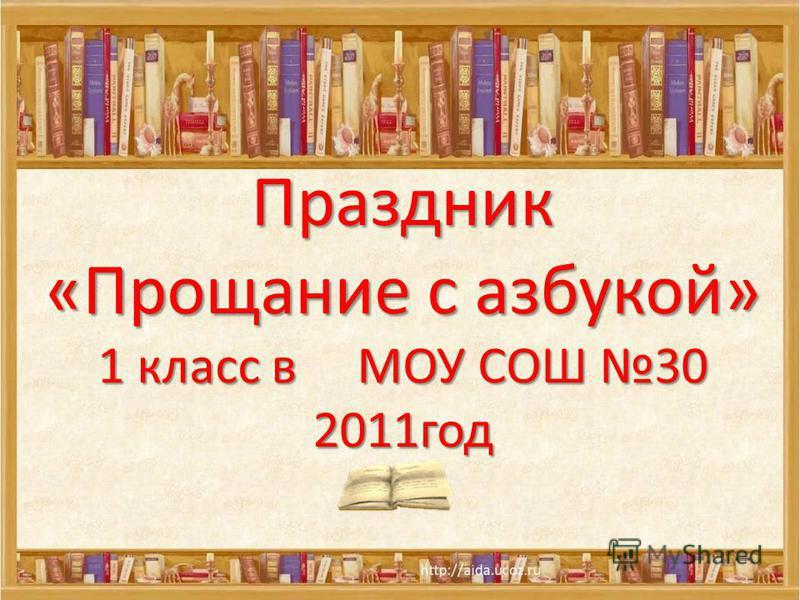 Праздник «Прощание с азбукой» 1 класс в МОУ СОШ 30 2011 год