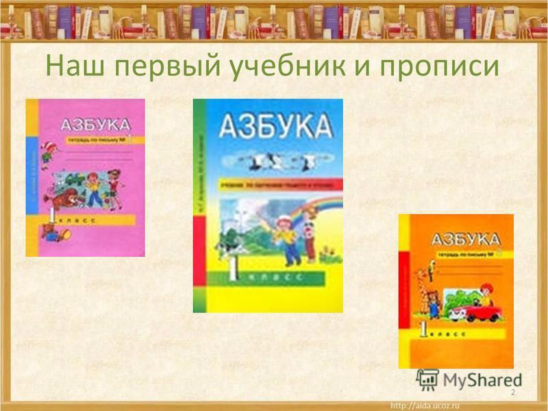 Наш первый учебник и прописи 2