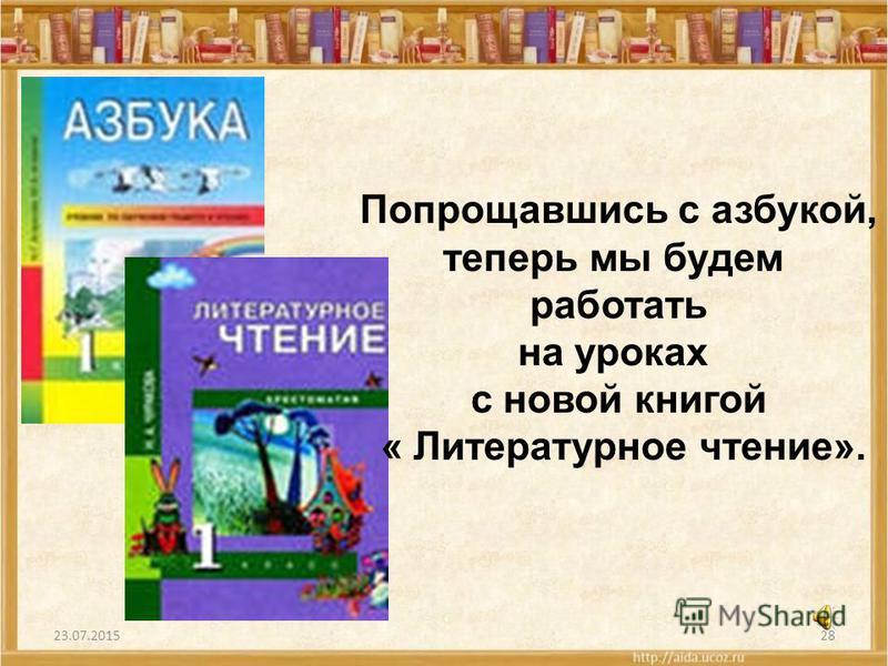 23.07.201528 Попрощавшись с азбукой, теперь мы будем работать на уроках с новой книгой « Литературное чтение».