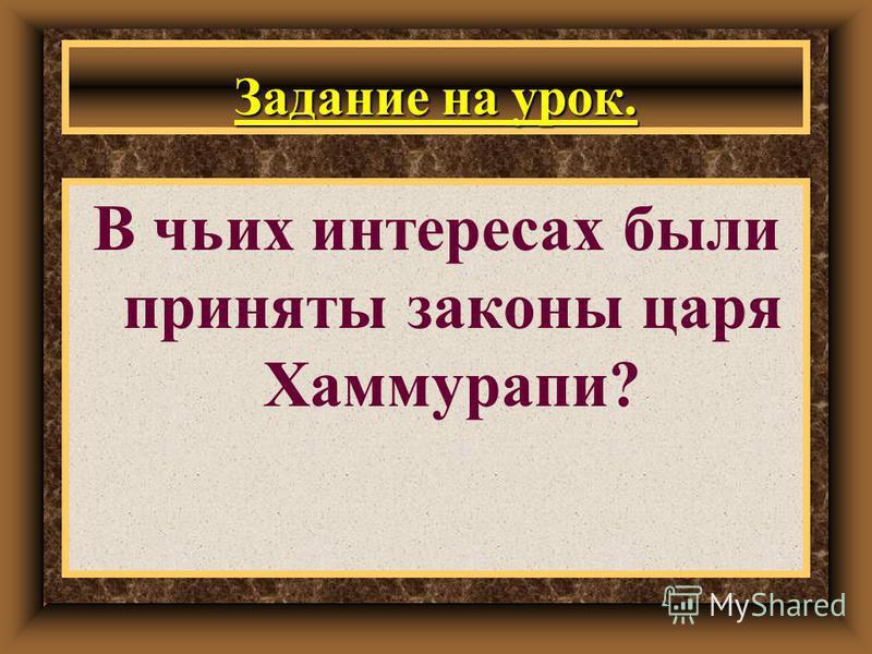 Задание на урок. В чьих интересах были приняты законы царя Хаммурапи?