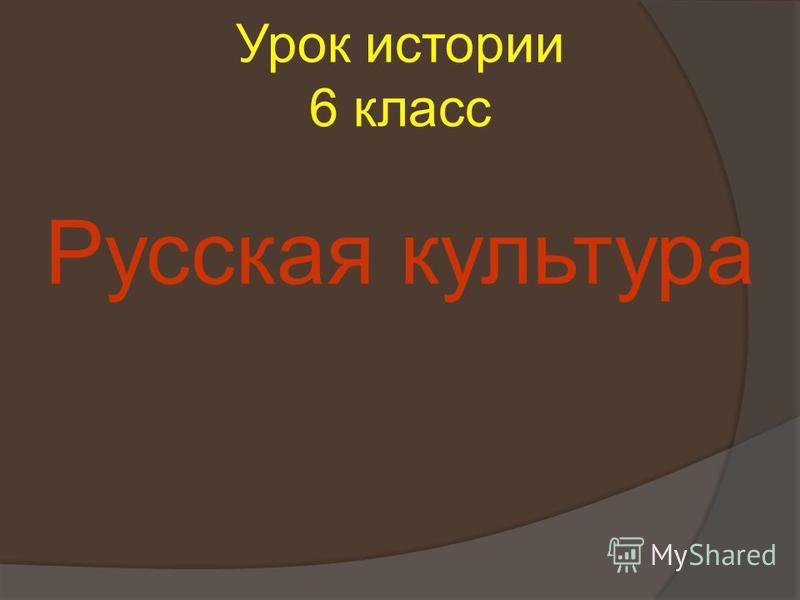Урок истории 6 класс Русская культура
