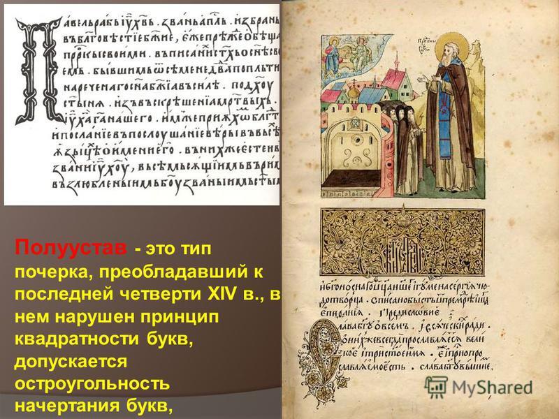 Полуустав - это тип почерка, преобладавший к последней четверти XIV в., в нем нарушен принцип квадратности букв, допускается остроугольность начертания букв, асимметрия, украшения.