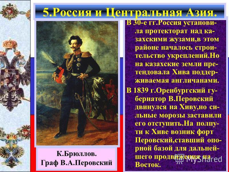 В 30-е гг.Россия установи- ла протекторат над ка- захскими жузами,в этом районе началось строительство укреплений.Но на казахские земли претендовала Хива поддерживаемая англичанами. В 1839 г.Оренбургский губернатор В.Перовский двинулся на Хиву,но сил