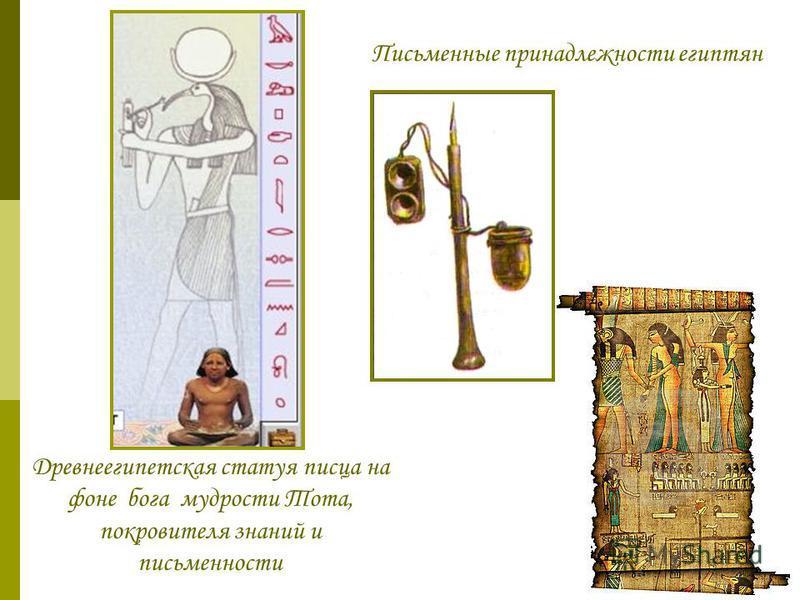 Древнеегипетская статуя писца на фоне бога мудрости Тота, покровителя знаний и письменности Письменные принадлежности египтян