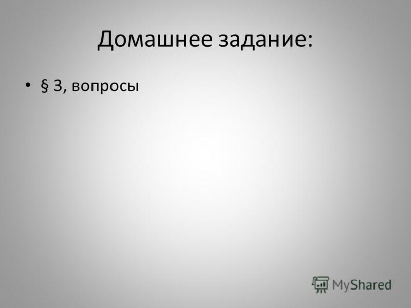 Домашнее задание: § 3, вопросы