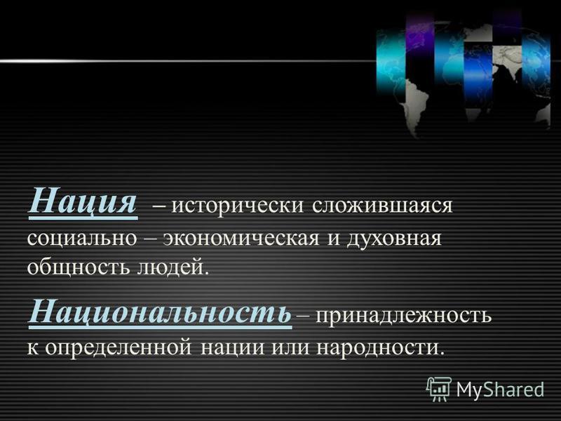Эпиграф: «Нации – это богатство человечества… Самая малая из них несет свои особые краски…» А.И.Солженицын.