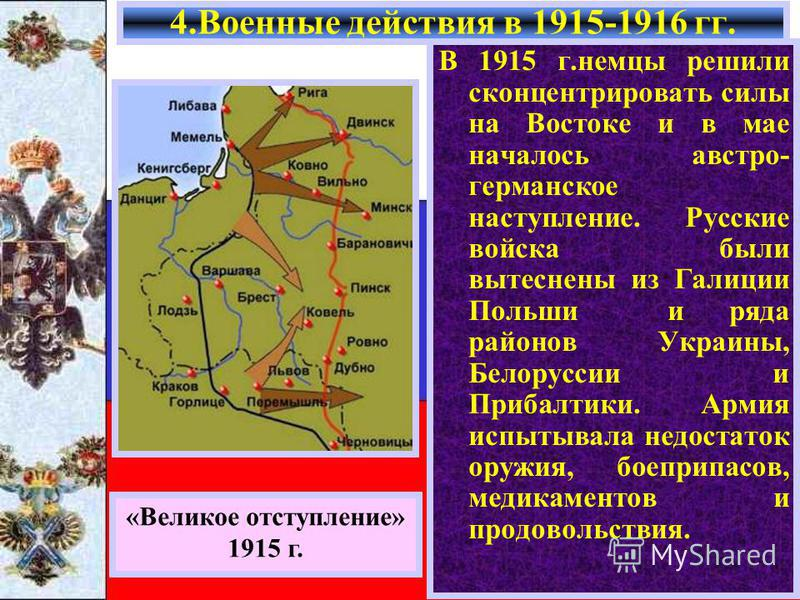 В 1915 г.немцы решили сконцентрировать силы на Востоке и в мае началось австро- германское наступление. Русские войска были вытеснены из Галиции Польши и ряда районов Украины, Белоруссии и Прибалтики. Армия испытывала недостаток оружия, боеприпасов,