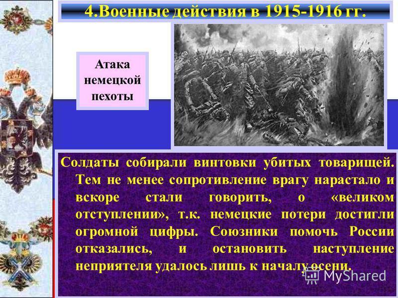 Солдаты собирали винтовки убитых товарищей. Тем не менее сопротивление врагу нарастало и вскоре стали говорить, о «великом отступлении», т.к. немецкие потери достигли огромной цифры. Союзники помочь России отказались, и остановить наступление неприят