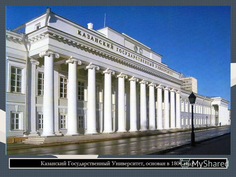Казанский Государственный Университет, основан в 1804 году.