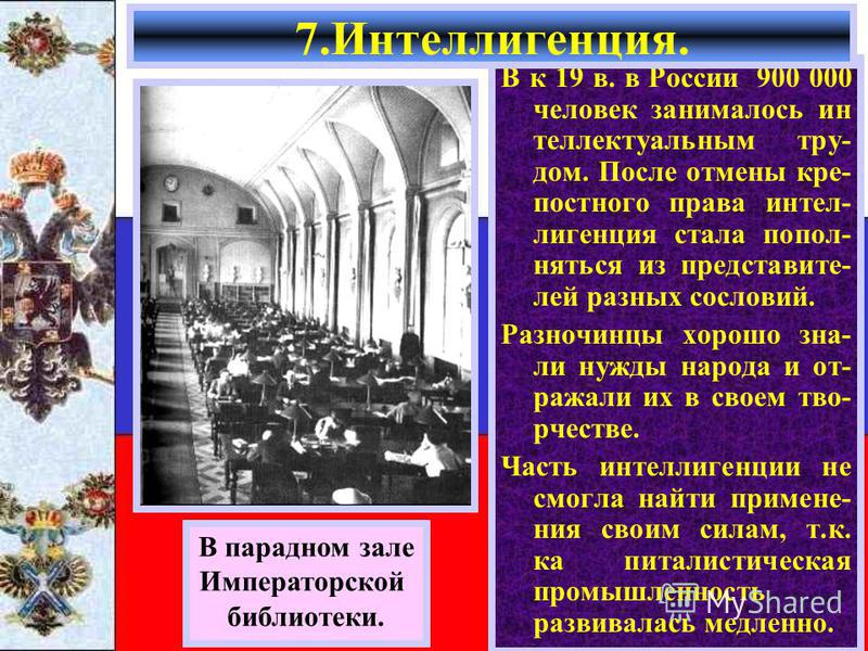 В к 19 в. в России 900 000 человек занималось интеллектуальным тру- дом. После отмены крепостного права интеллигенция стала пополняться из представите- лей разных сословий. Разночинцы хорошо знали нужды народа и отражали их в своем творчестве. Часть