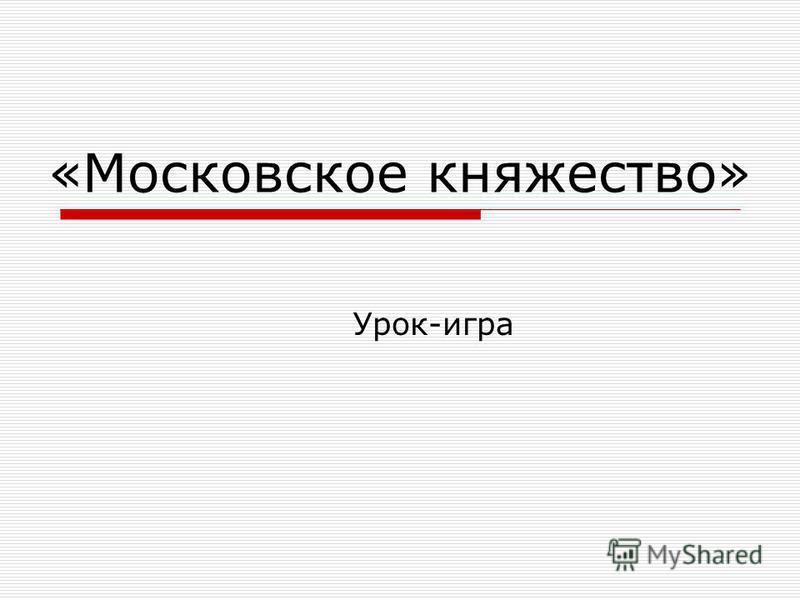 «Московское княжество» Урок-игра