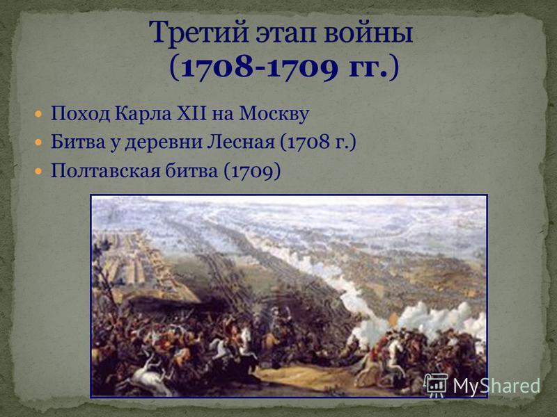 Поход Карла XII на Москву Битва у деревни Лесная (1708 г.) Полтавская битва (1709) (1708-1709 гг.)
