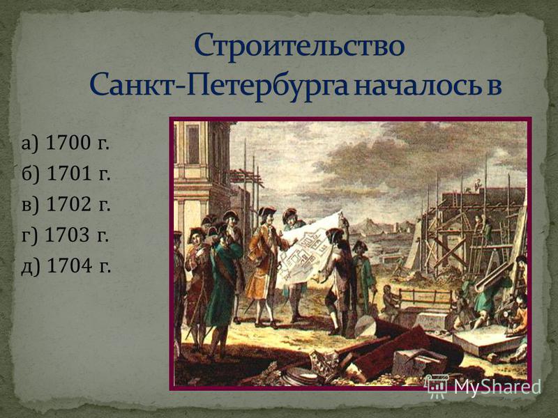 а) 1700 г. б) 1701 г. в) 1702 г. г) 1703 г. д) 1704 г.