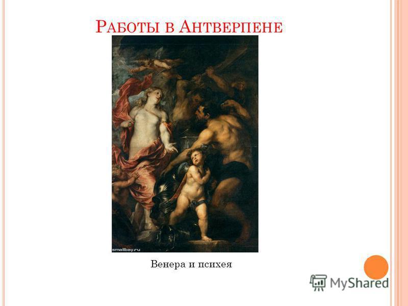 Р АБОТЫ В А НТВЕРПЕНЕ Венера и психея