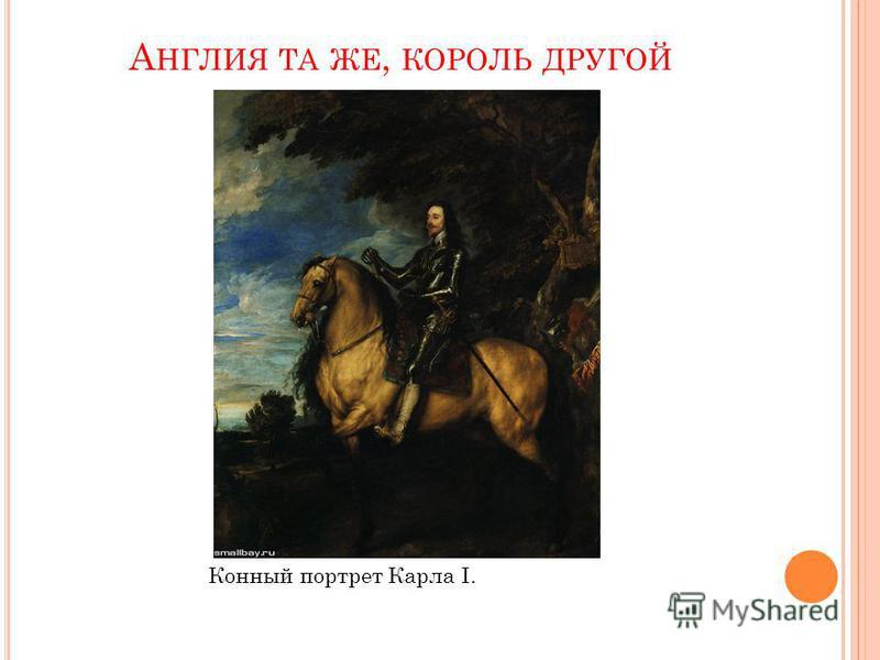 А НГЛИЯ ТА ЖЕ, КОРОЛЬ ДРУГОЙ Конный портрет Карла I.