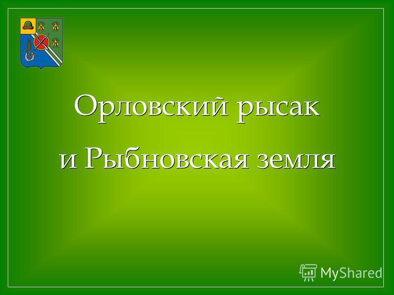 Орловский рысак и Рыбновская земля Орловский рысак и Рыбновская земля