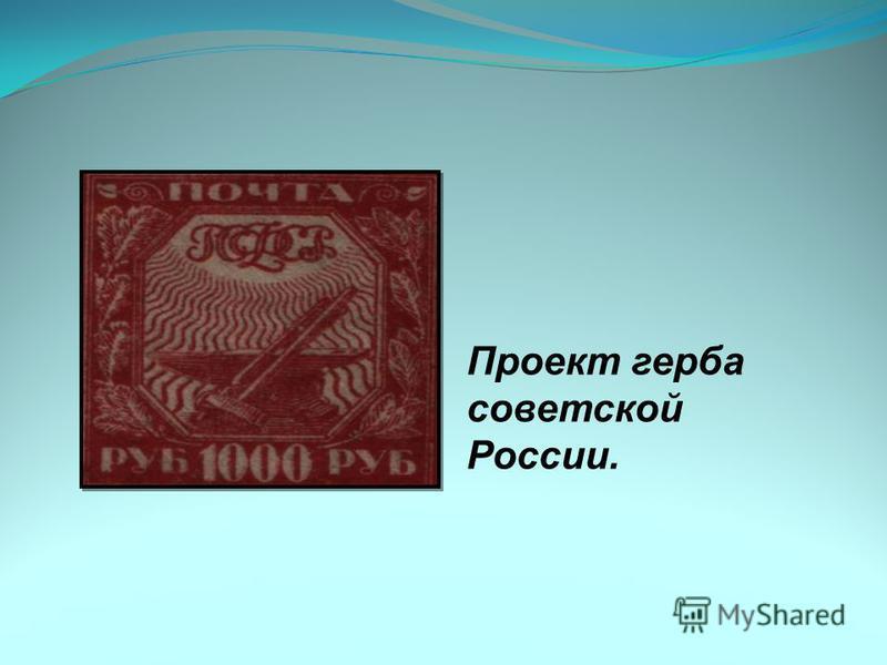 Проект герба советской России.