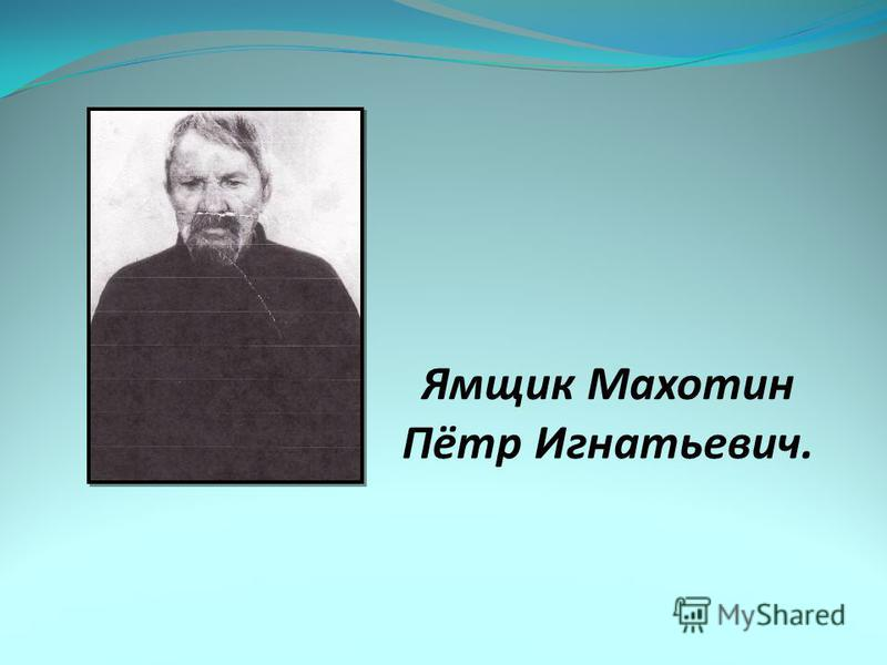 Ямщик Махотин Пётр Игнатьевич.