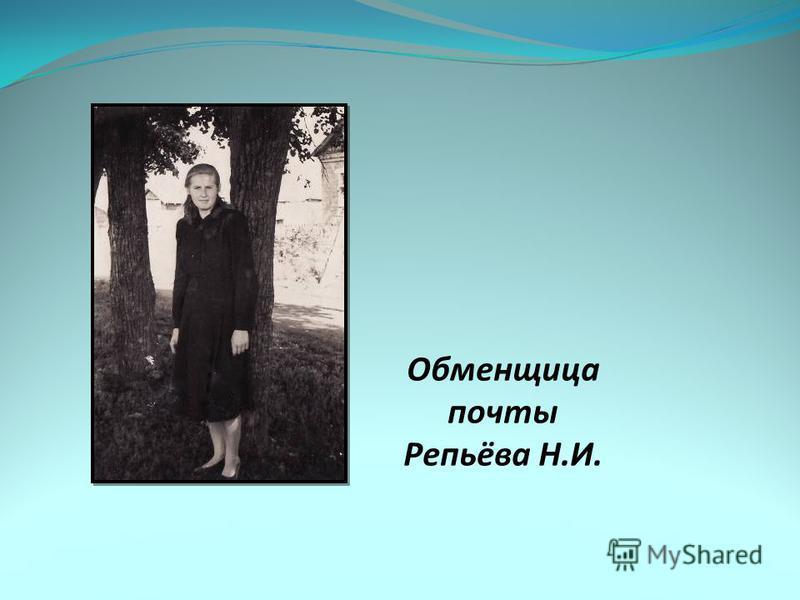 Обменщица почты Репьёва Н.И.