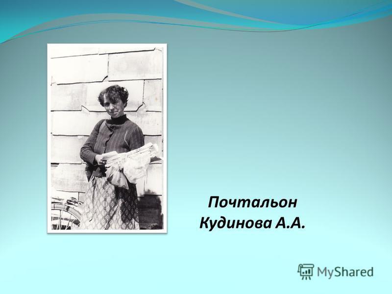 Почтальон Кудинова А.А.